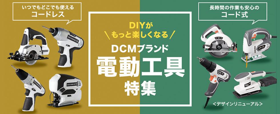 オンライン dcm