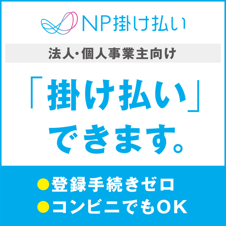 NP掛払い